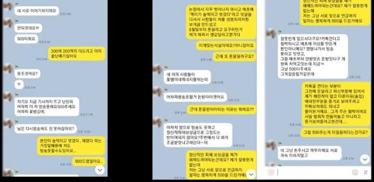 """BJ 케이, 결국 엉두와 카톡 내용 공개…""""사실 밝히고자 법적조치"""""""