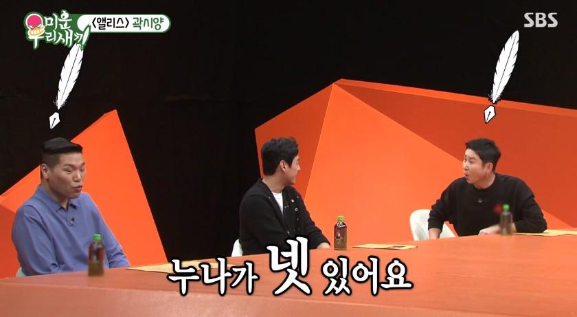 """'미우새' 곽시양 """"위로 누나만 넷, 시월드 있을 거라 생각 안 해"""""""