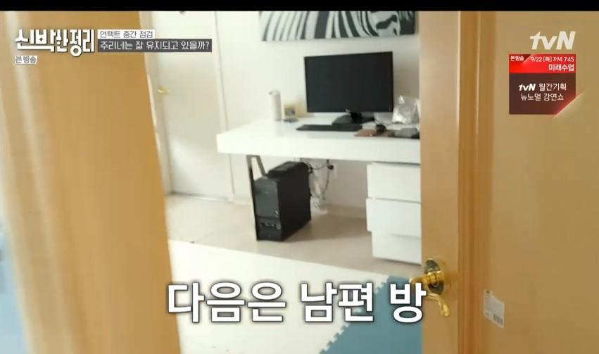 """정주리, '신박한 정리' 그 후... """"SNS보고 걱정 그만"""""""