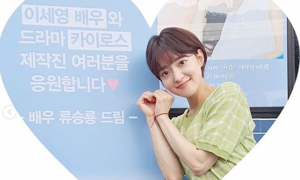 """이세영, 류승룡 커피차 선물에 애교뿜뿜 인증샷 """"삼촌 감사해요!"""""""