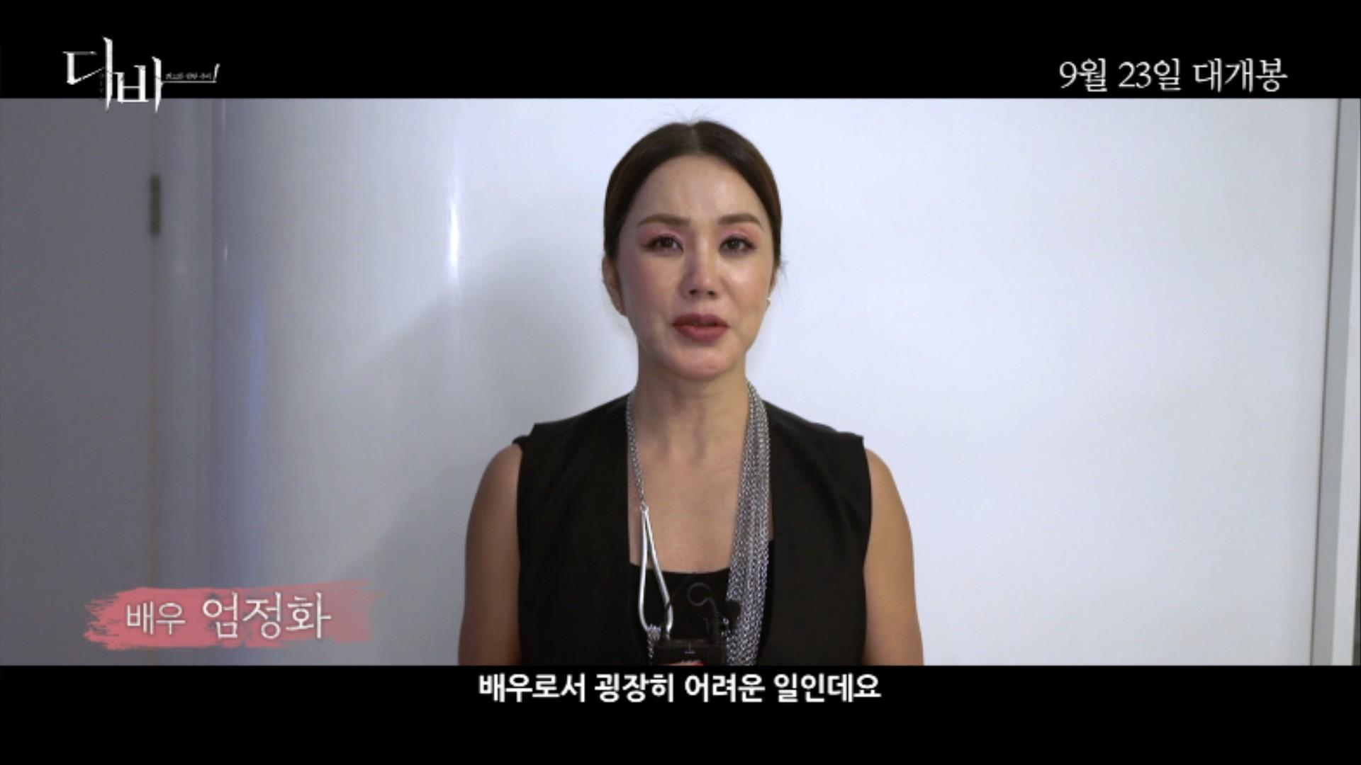 """'디바' 신민아 연기에 엄정화 """"다이빙 선수 완벽변신, 박수 보낸다"""""""