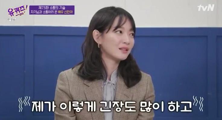 """'유 퀴즈' 데뷔 20년차 신민아의 성숙 """"욕심 구분하고 놓게 돼""""[종합]"""