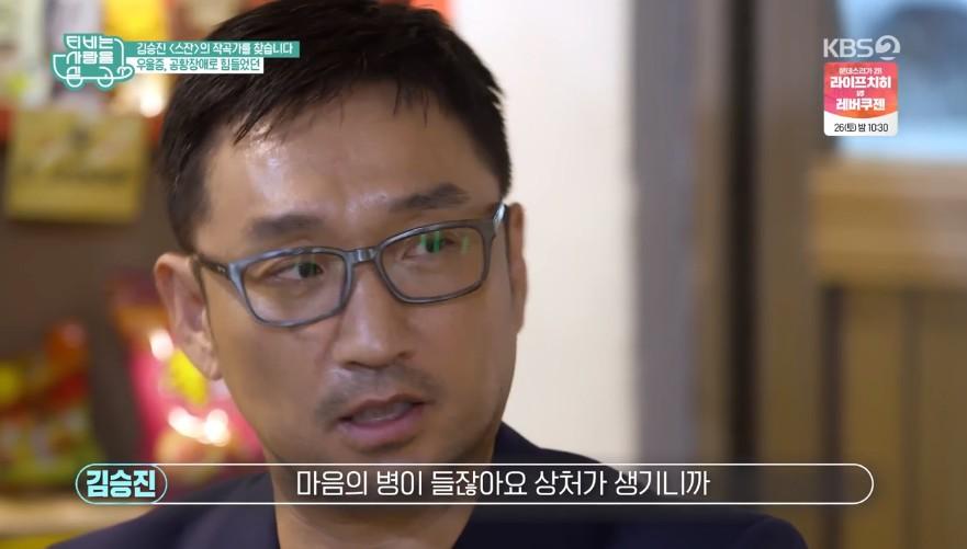 "'TV는 사랑을 싣고' 김승진 ""父에게서 독립, 우울증·공황장애 앓아"""