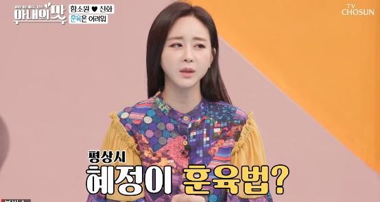 """'아내의 맛' 함소원, 딸 혜정 훈육법 고민토로→진화 따뜻한 위로 """"부모가 처음"""" [종합]"""