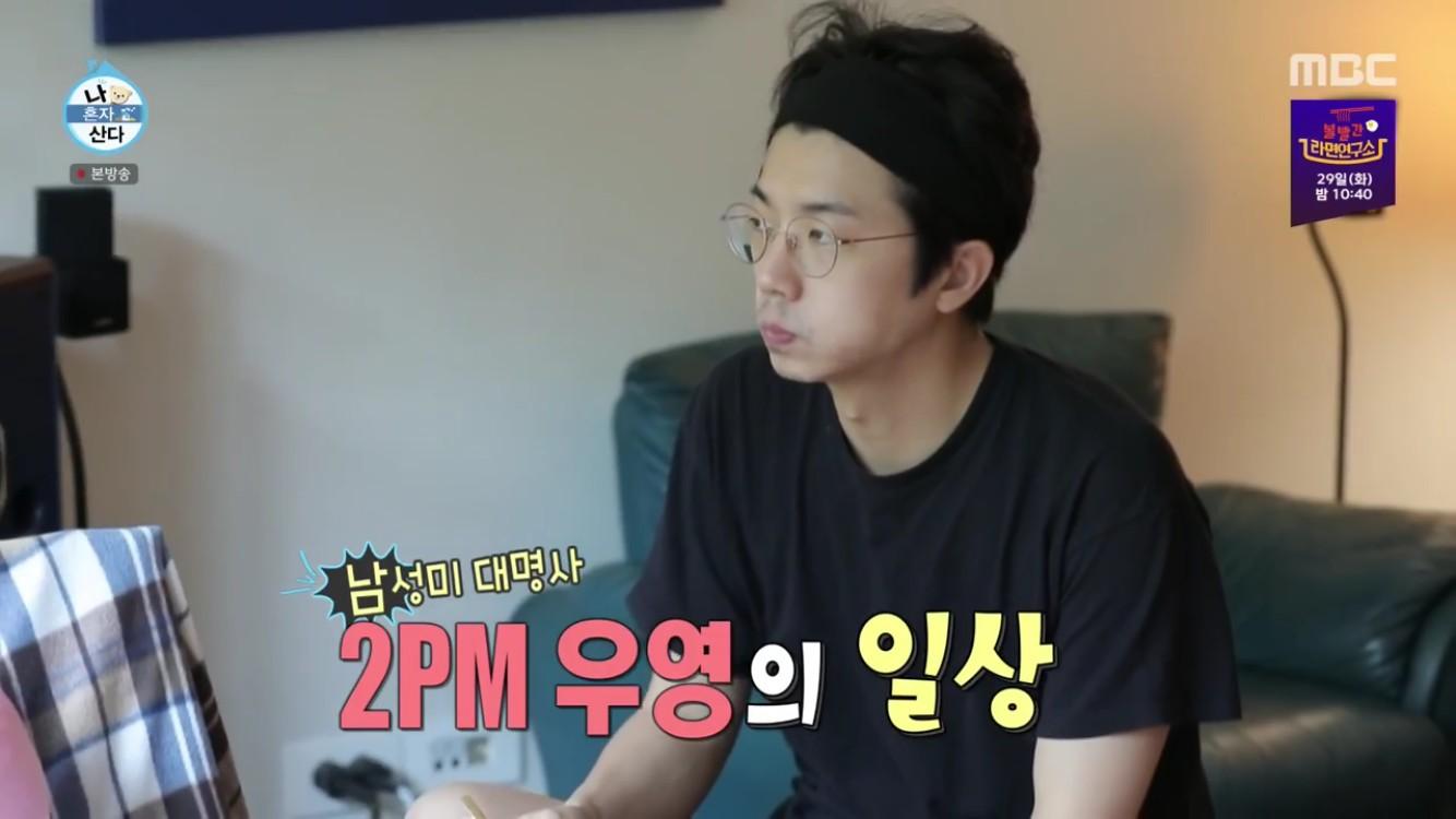 """'나혼산' 장우영, 기분 좋은 '장박사' 라이프 """"JYP 한 마디에 2PM 탑쌓기 군무 완성"""" [종합]"""