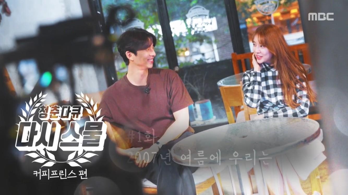 """""""커피프린스는 첫사랑"""" '다시스물' 공유X윤은혜, 열정과 위로 담긴 13년 전 여름의 우리 [종합]"""