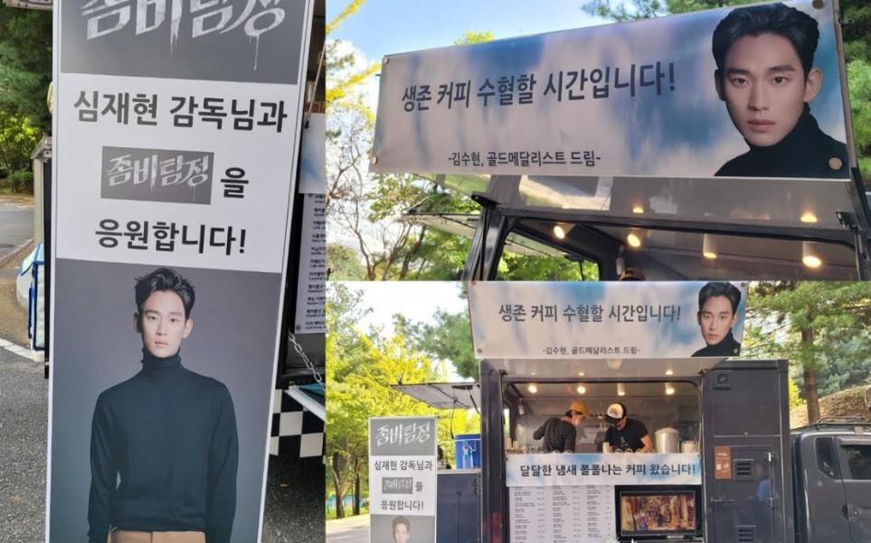 김수현, '프로듀사' 의리... '좀비탐정'에 커피차 선물