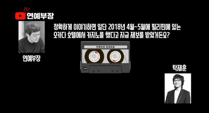김용호, 원정도박 연예인 추가폭로... 탁재훈·이종원·승리·변수미 실명공개