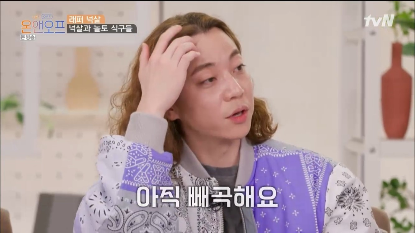 """'온앤오프' 넉살, 연관검색어에 대머리? """"아직 빼곡하다"""""""