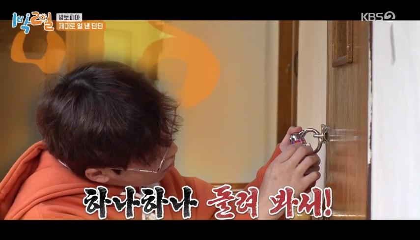 '1박2일' 딘딘, 연정훈이 인정한 대도... 제작진 초비상