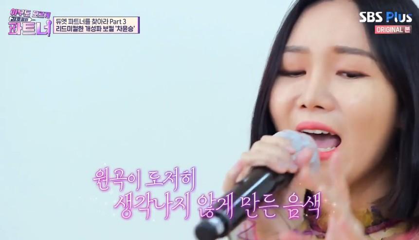 '파트너' 김호중, 개성파 보컬 차윤승에 매료... 3대 파트너 탄생