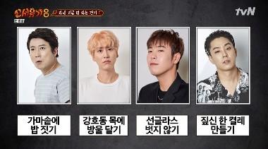 """'신서유기8' 강호동 1초만 탈락 """"예능 20년에 처음""""→이수근 자갈 물고 윷놀이 투혼 '폭소' [종합]"""