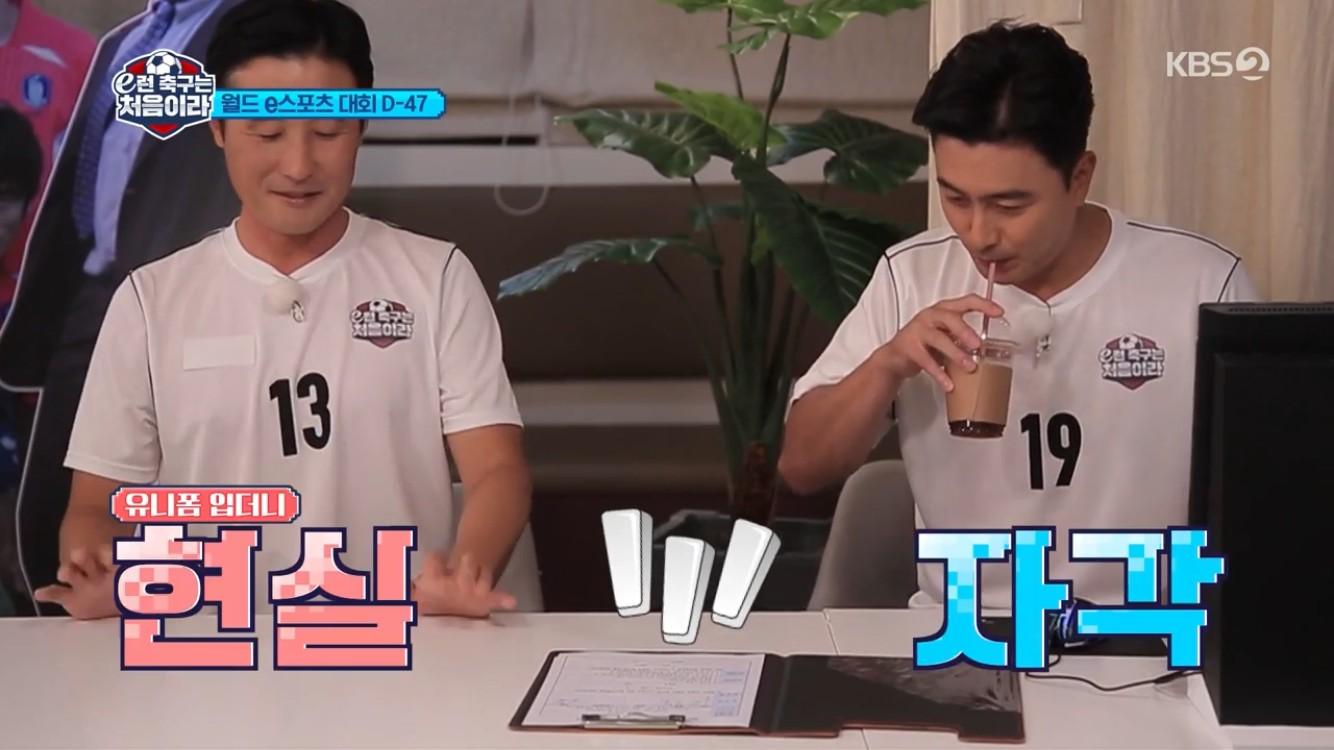 '위캔게임' 안정환X이을용, 이동국·김병지·조원희에 게임 제안…베일에 싸인 잘생긴 선수는 누구?