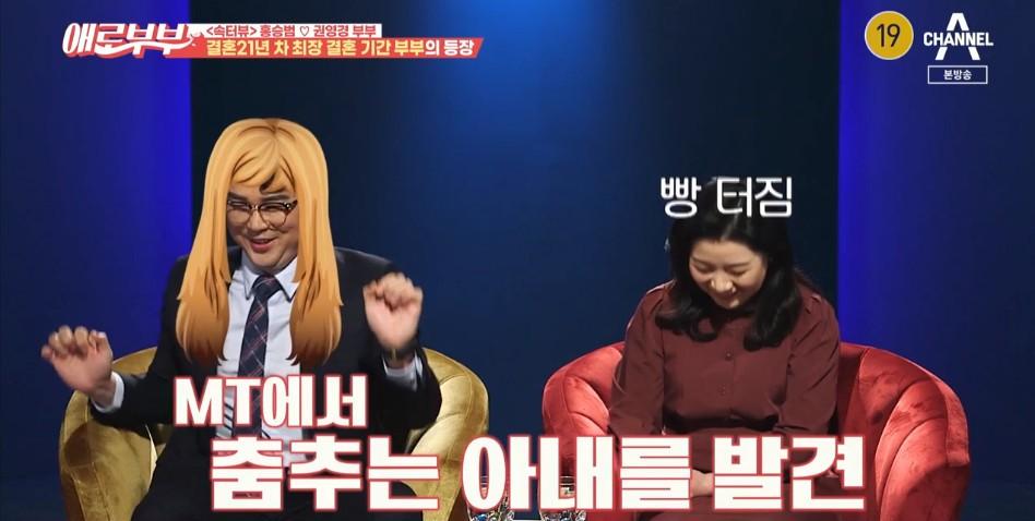 """'애로부부' 홍승범X권영경 부부 """"처가살이 20년차, 부부관계 시 눈치 보여"""" [종합]"""