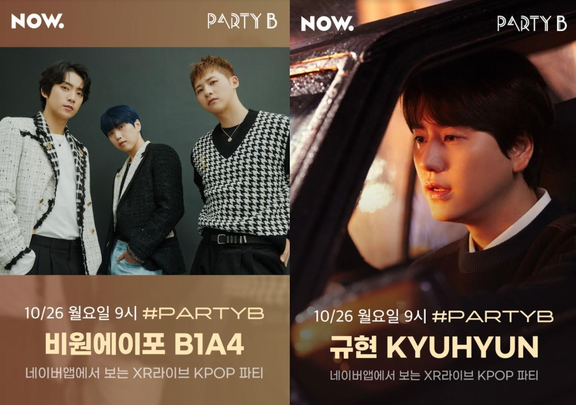 'PARTY B 스페셜' B1A4X코요태X규현X더보이즈 총출동... 신개념 XR라이브 무대의 향연