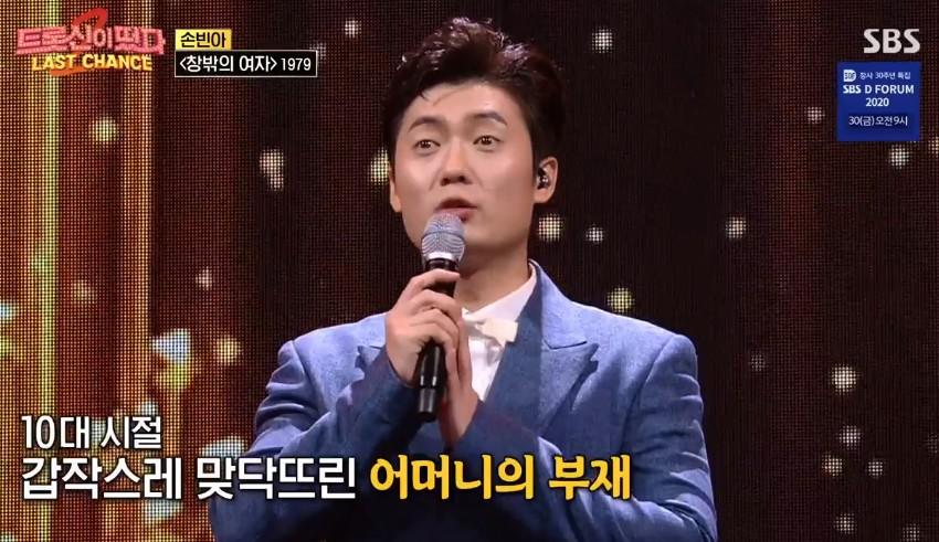 '트롯신이 떴다' 손빈아, 母 대신 키워준 할머니 위한 노래... 4R 진출