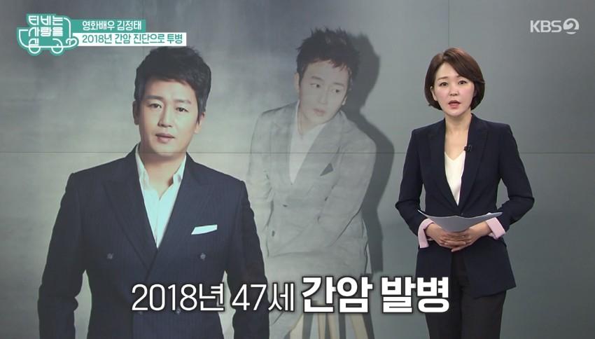 """'TV는 사랑을' 김정태 """"간경화 이어 간암으로 투병... 母도 같은 병으로 작고""""[종합]"""