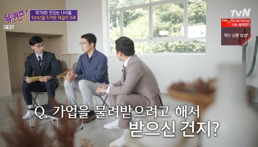 """'유 퀴즈' 김기환 """"막걸리 회사 물려받아 115배 성장 이뤄... 연매출 230억""""[종합]"""