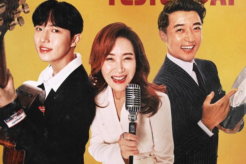 '예스터데이' 주현미X안재욱X김재환 총출동한 공식 포스터 공개