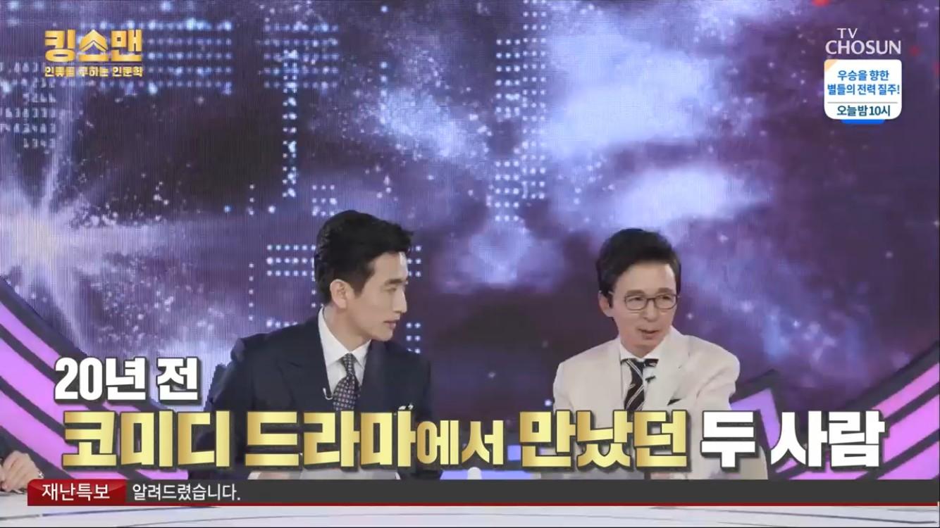 """'킹스맨' 김국진 """"차인표와 20년 만의 재회…돋보기 써서 깜짝 놀라"""""""