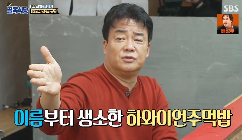 """'골목식당' 백종원, 주먹밥집에 """"음식 재능 없어"""" 냉정평가... 업종변경 추천[종합]"""