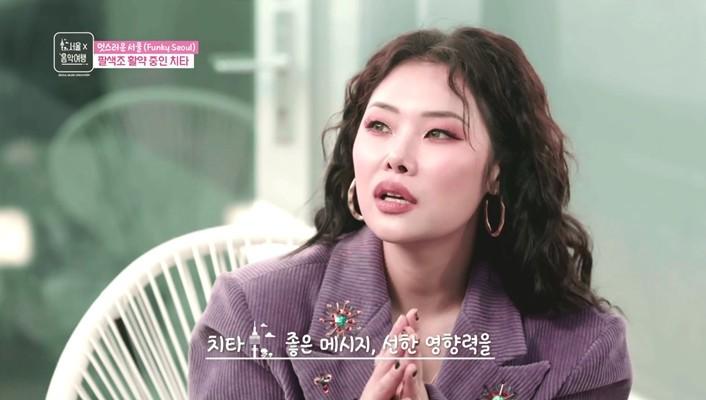 """'서울X음악여행' 치타 """"다양한 분야 도전 이유? 선한 영향력 주고 싶다"""""""