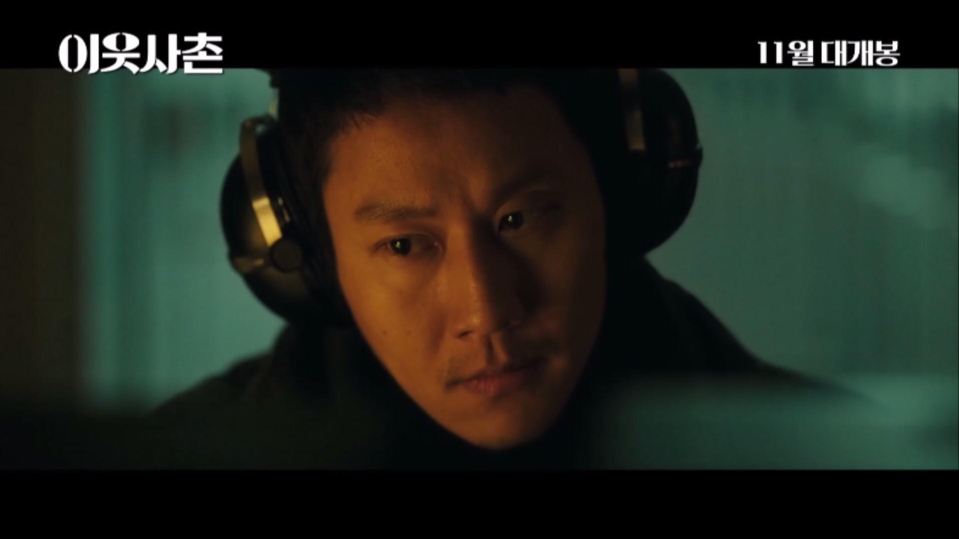 '이웃사촌' 명품배우 정우X'7번방의 기적'제작진 뭉쳤다...1차 예고편 공개 '기대↑'