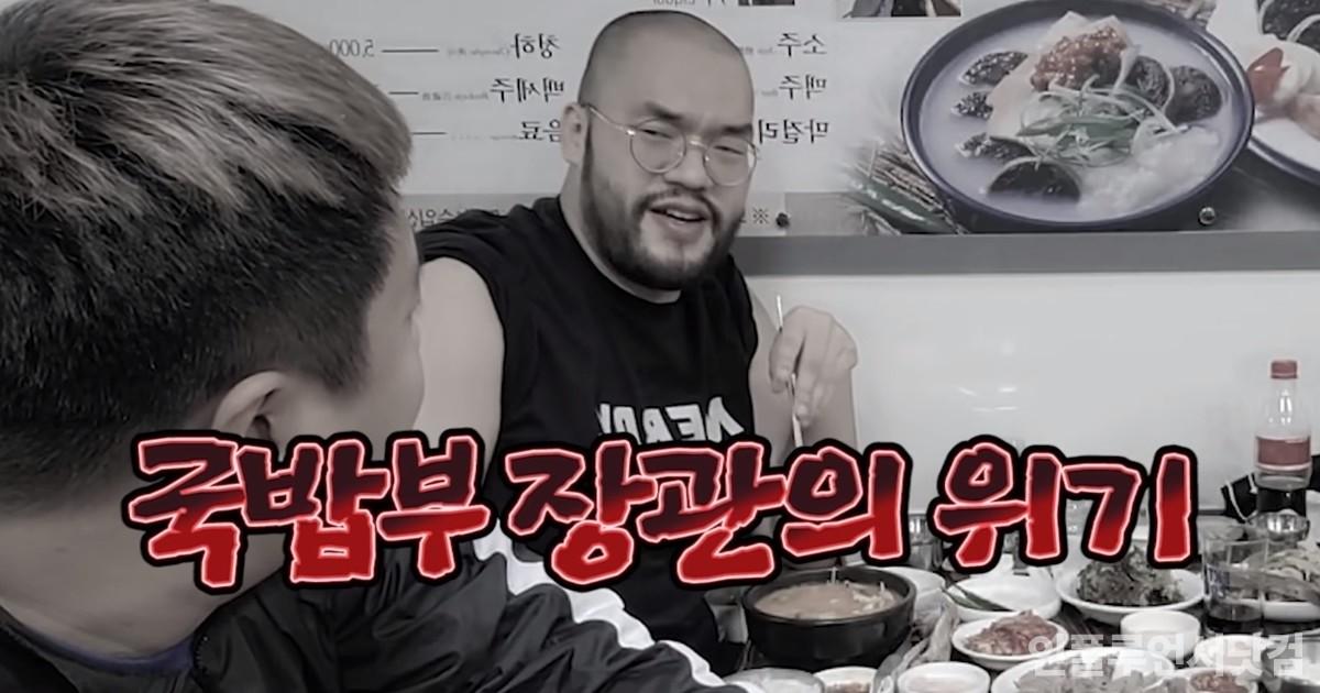 '국밥부장관' 홍구도 먹기를 포기한 '이 국밥'의 정체