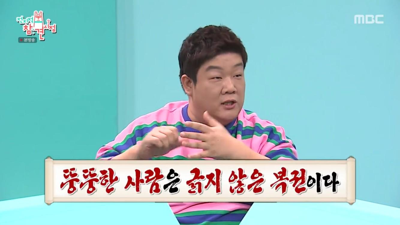 """'전참시' 유민상 """"뚱뚱한 사람은 긁지 않은 복권? 25kg 감량에도 꽝…다이어트 안 해"""""""