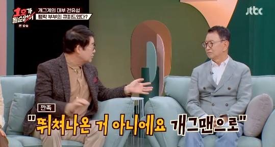 """'1호가' 전유성, 최양락X팽현숙 사랑의 큐피드 된 비화 """"인연 만들어줬다"""" [종합]"""