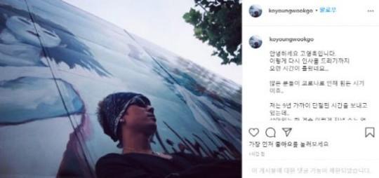 대중 반응 탓?…고영욱, SNS 개설→비공개 [이슈 리포트]