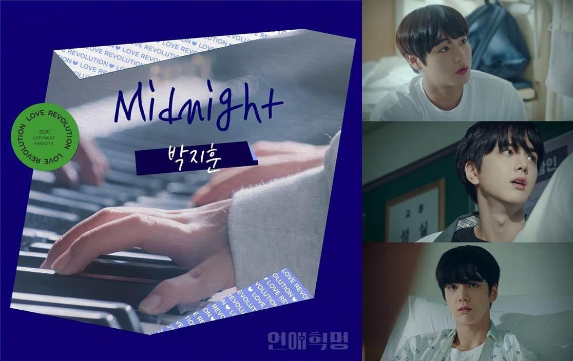 '연애혁명' 박지훈, 인생 첫 OST 참여... 달콤한 설렘 담은 'Midnight' 발매
