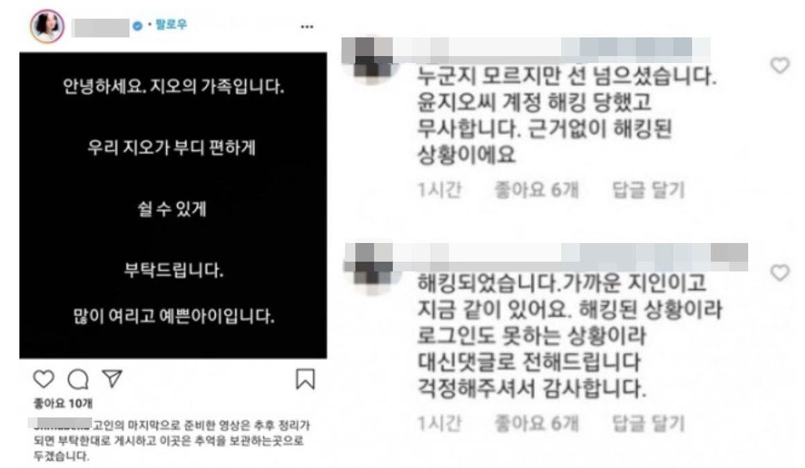 윤지오 사망설 불지핀 SNS글 [이슈:리포트]