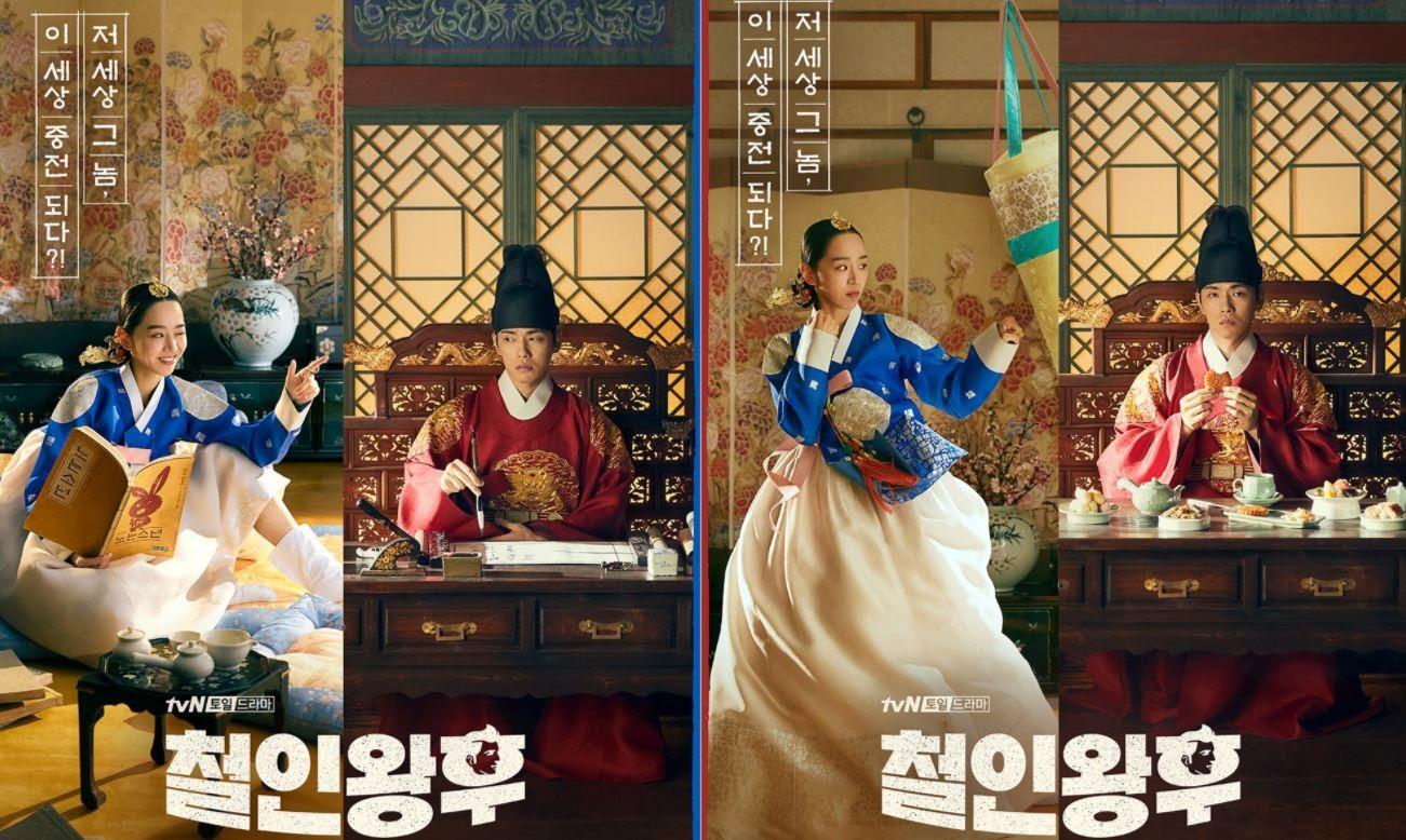 '철인왕후' 신혜선X김정현, 상극 코믹 케미 포스터