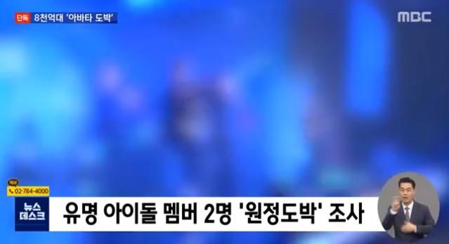 유명 아이돌 멤버, 해외 원정도박 이어 '아바타 도박' 정황 포착