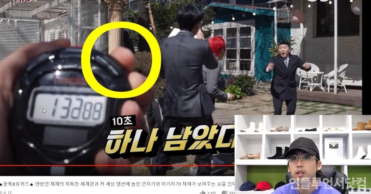 """'유퀴즈 온 더 블럭' 주작 의혹 제기한 유튜버...""""자세히 보면"""""""