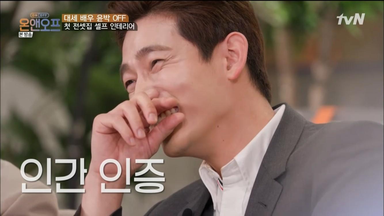 '온앤오프' 윤박, 셀프 인테리어 도전→같은 실수 반복에 욕설 '인간적 모습에 초토화'
