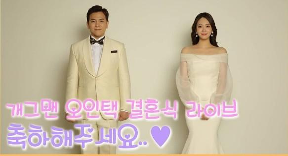 """'웅이어멈' 오인택, 9세 연하 여자친구와 오늘(29일) 결혼 """"행복하게 잘 살게요"""""""