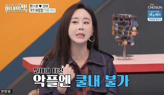 '아맛' 함소원, 악플 심경→'우이혼' 선우은숙 고백→'복면' 반가운 국민 조카들 [예능 리포트]