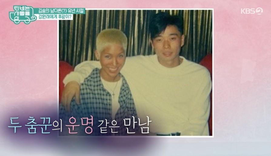 "'TV는 사랑을' 김송 ""강원래와 중3 나이트에서 첫 만남... 러브레터로 사랑 키워""[종합]"