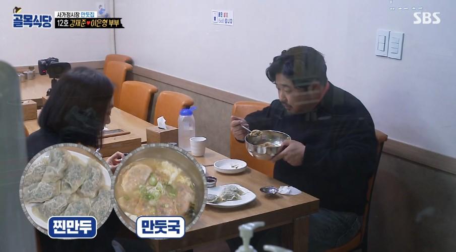 """'골목식당' 강재준 """"지난 5월 식당 폐업, 아내 이은형과 펑펑 울어"""""""