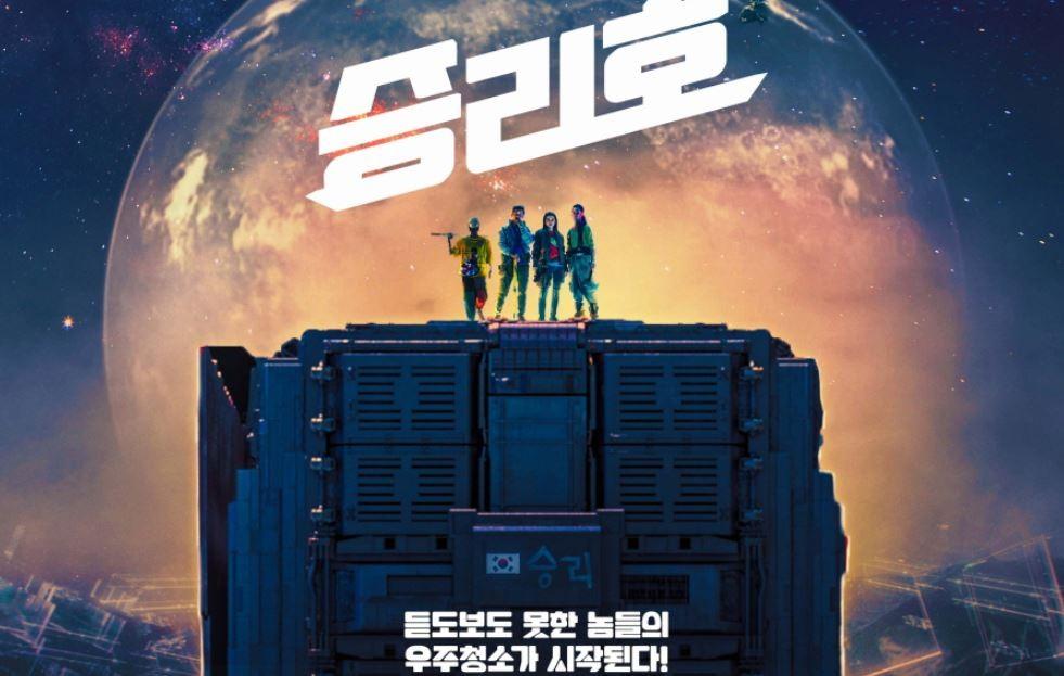 '승리호', 2월 5일 넷플릭스서 190개국 동시 공개