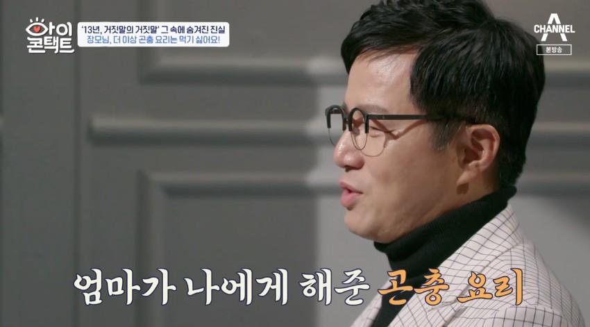 """'아이콘택트' 조영구 """"장모님에 13년 동안 거짓말... 못 먹는 곤충요리 맛있다고"""""""