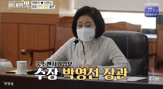 """'아맛' 박영선 장관, 사랑꾼 남편과 러브스토리 """"마음 열게 만든 고백은..."""" [종합]"""