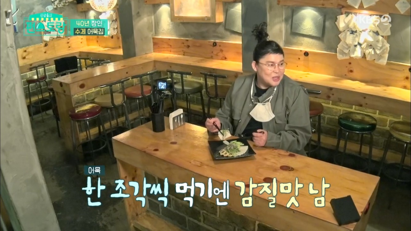 '편스토랑' 이영자, 1타 5어묵 하던 중 눈물...왜?