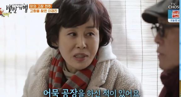 """'백반' 배우 이경진, 숨겨진 가족사 고백→싱글인 이유 """"바삐 일하느라..."""" [종합]"""