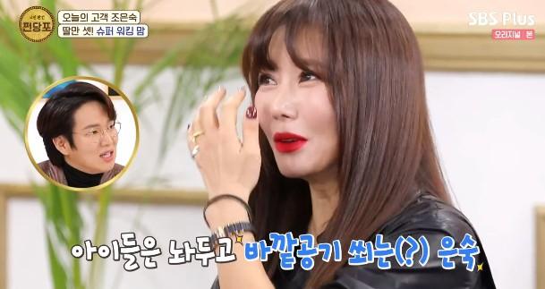 """'쩐당포' 조은숙 """"출산 후 명품복근 만든 이유""""→""""가족들에게 서프라이즈 집 선물"""" [종합]"""