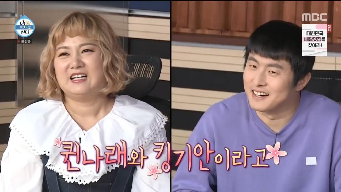 """'나혼산' 황재균, 화기애애 신년회→박나래X기안84 """"선물 같은 존재"""" 역시 베·커 [종합]"""