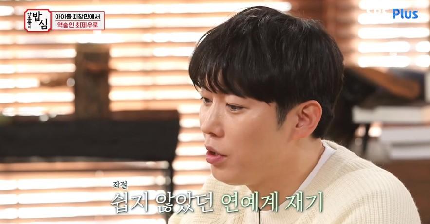 """'밥심' 아이돌 최창민에서 역술인 최제우로... """"인생 안 풀려 개명→명리학 공부 시작"""""""