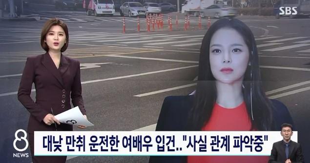 '8뉴스' 박시연, 대낮 만취운전으로 입건... 경찰조사서 혐의인정